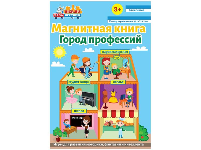 Пособие Магнитная книга База игрушек Город профессий УД40 цена