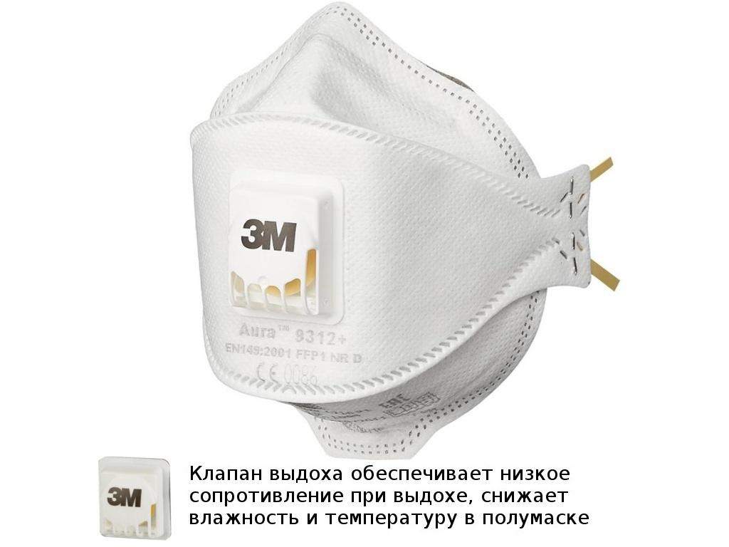 Защитная маска 3M Aura 9312+ класс защиты FFP1 (до 4 ПДК) с клапаном 7000034717