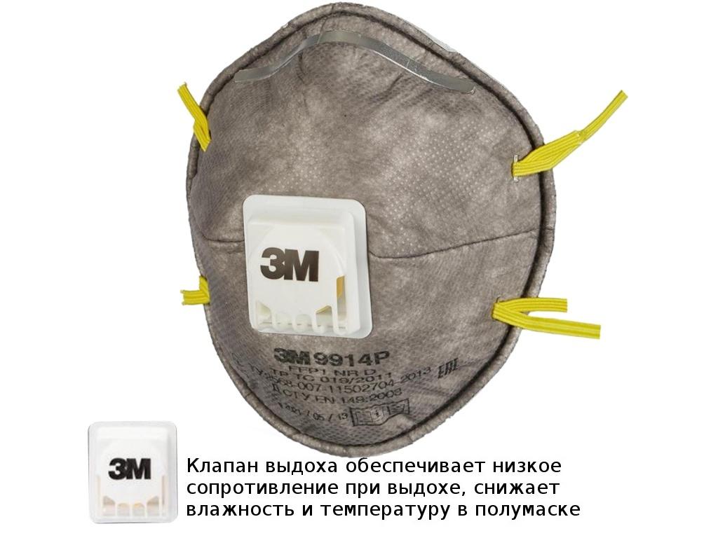 Защитная маска 3M 9914P класс защиты FFP1 (до 4 ПДК) с клапаном 7100010169