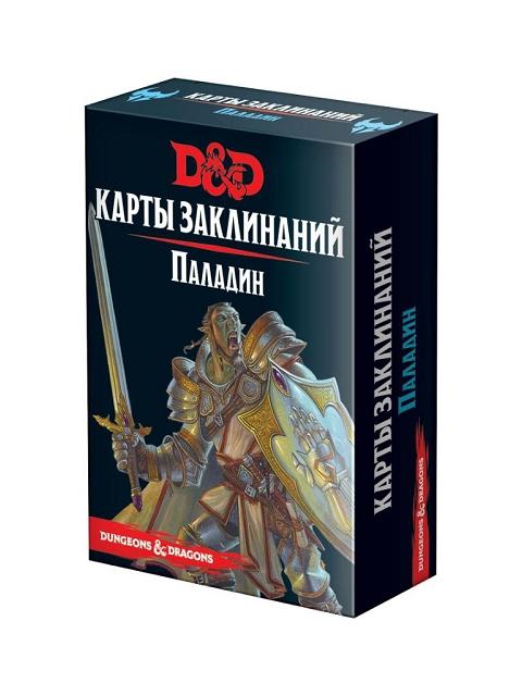 Настольная игра Hobby World Dungeons & Dragons Карты заклинаний Паладин 73919-R цена
