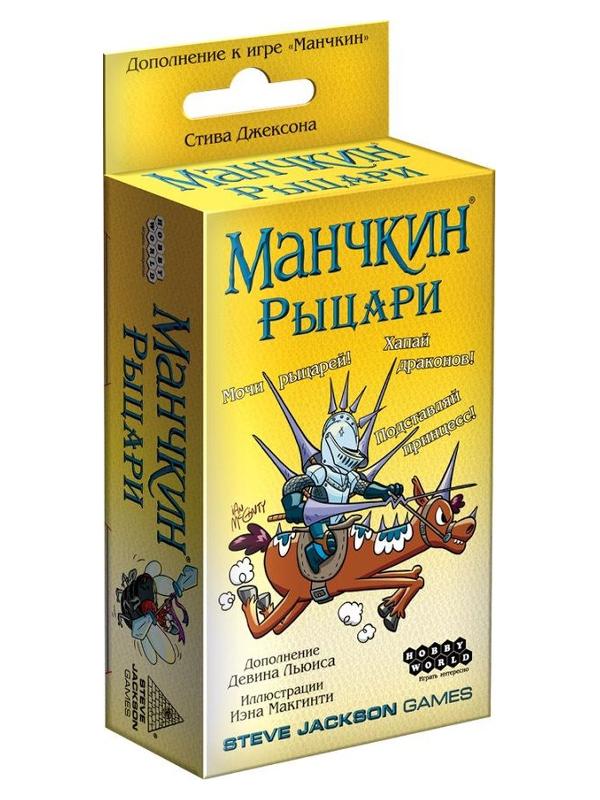 Настольная игра Hobby World Манчкин Рыцари 1700 hobby world настольная игра манчкин драконы