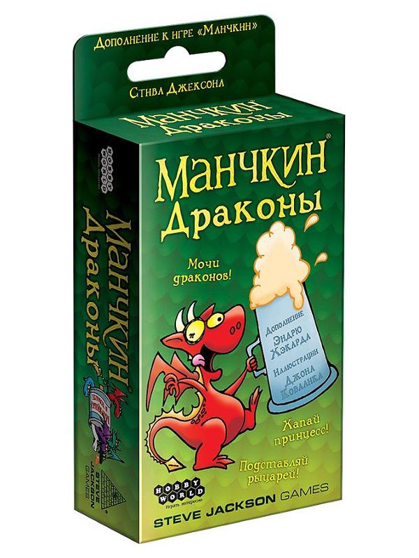 Настольная игра Hobby World Манчкин Драконы 181891 hobby world настольная игра манчкин драконы