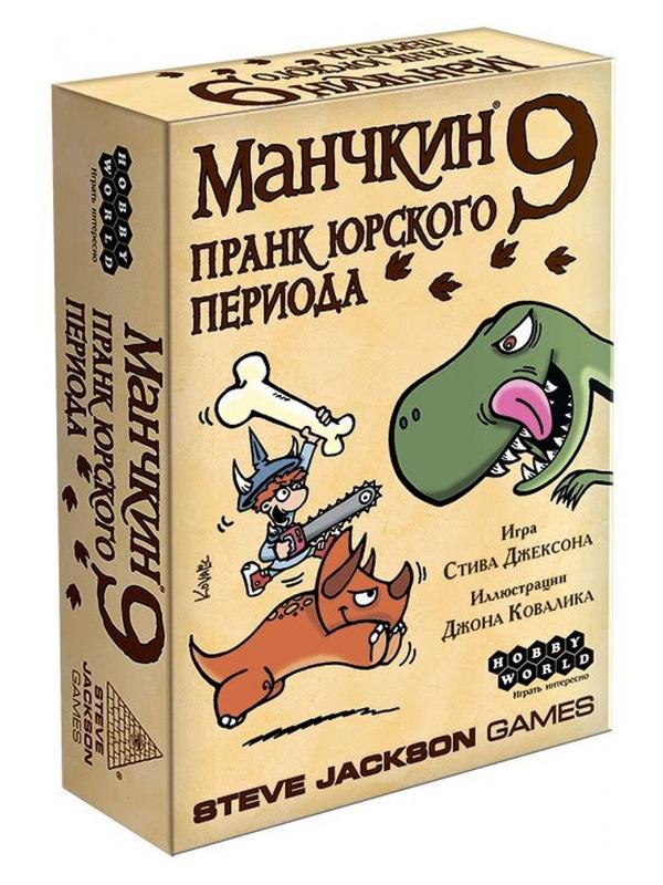Настольная игра Hobby World Манчкин 9 Пранк юрского периода 915140