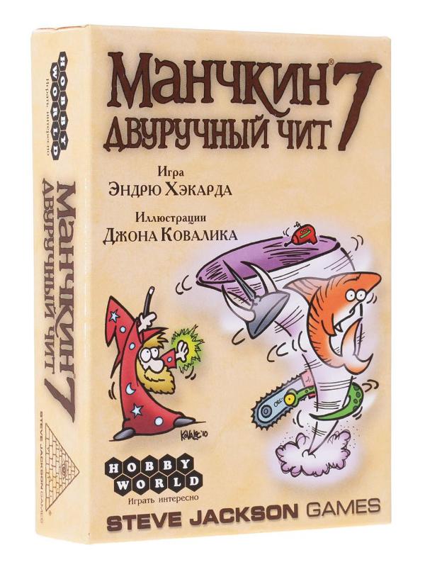 Настольная игра Hobby World Манчкин 7 Двуручный чит 1303 hobby world настольная игра манчкин драконы