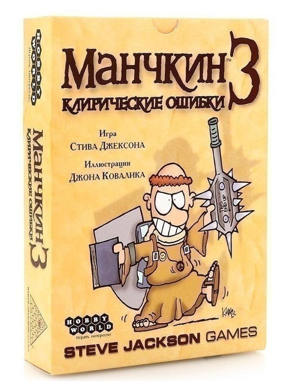 Настольная игра Hobby World Манчкин 3 Клирические ошибки 1117