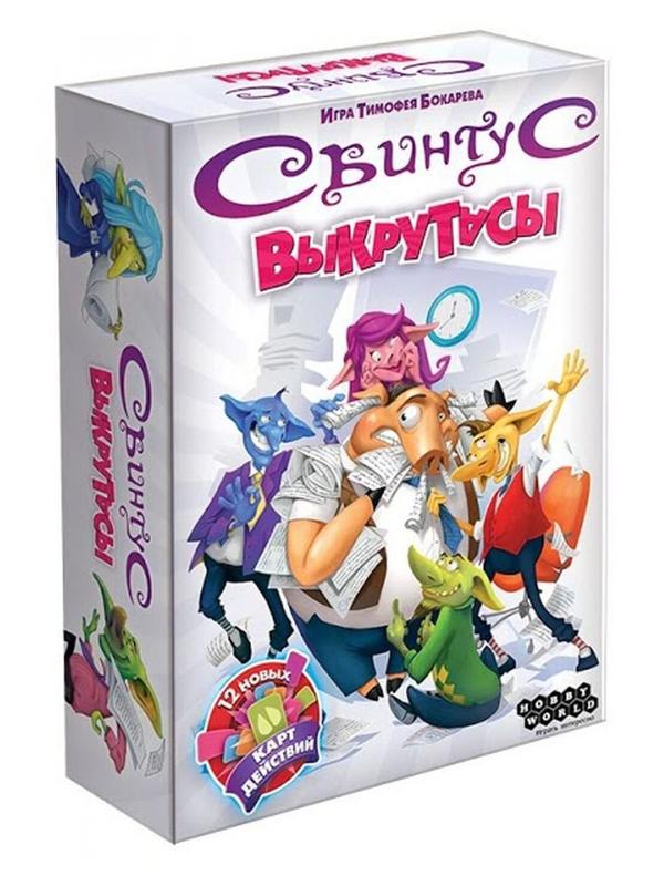 цена на Настольная игра Hobby World Свинтус Выкрутасы 915158