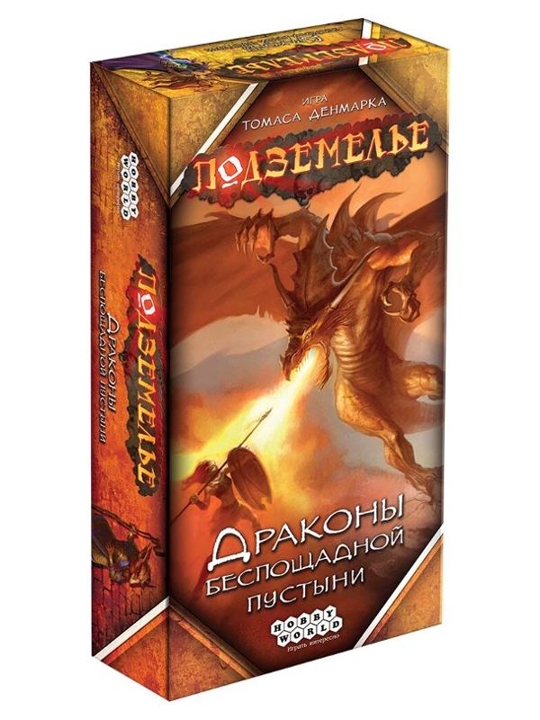 Настольная игра Hobby World Подземелье Драконы беспощадной пустыни 915096 hobby world настольная игра манчкин драконы