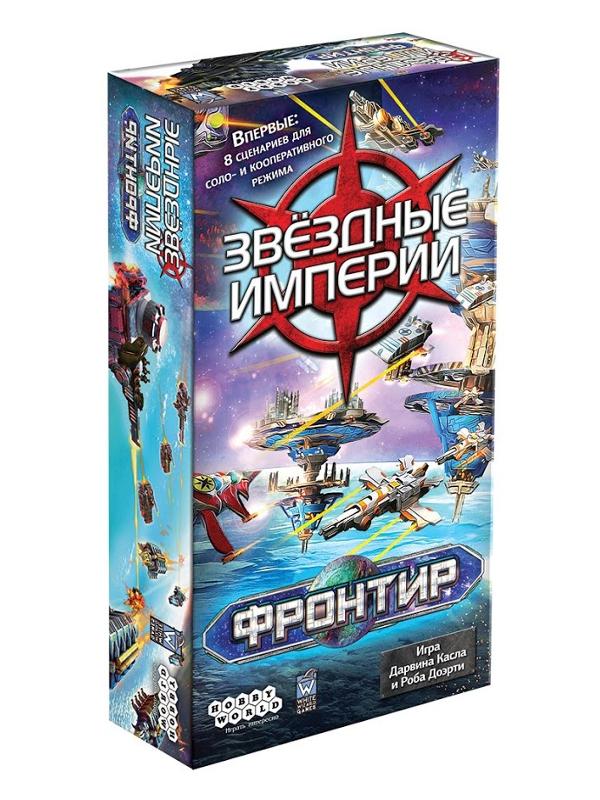 Настольная игра Hobby World Звёздные империи Фронтир 915120