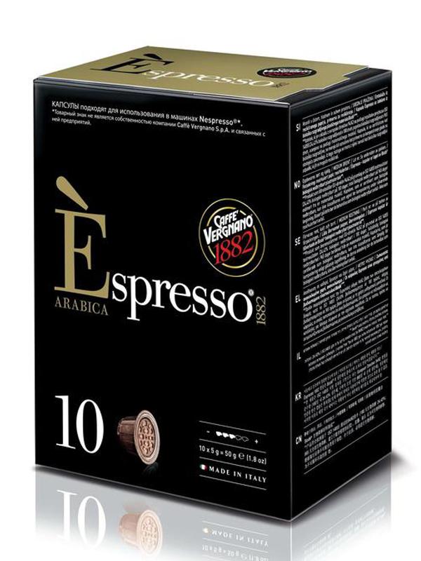 Капсулы Vergnano Nespresso Espresso Arabica 10шт