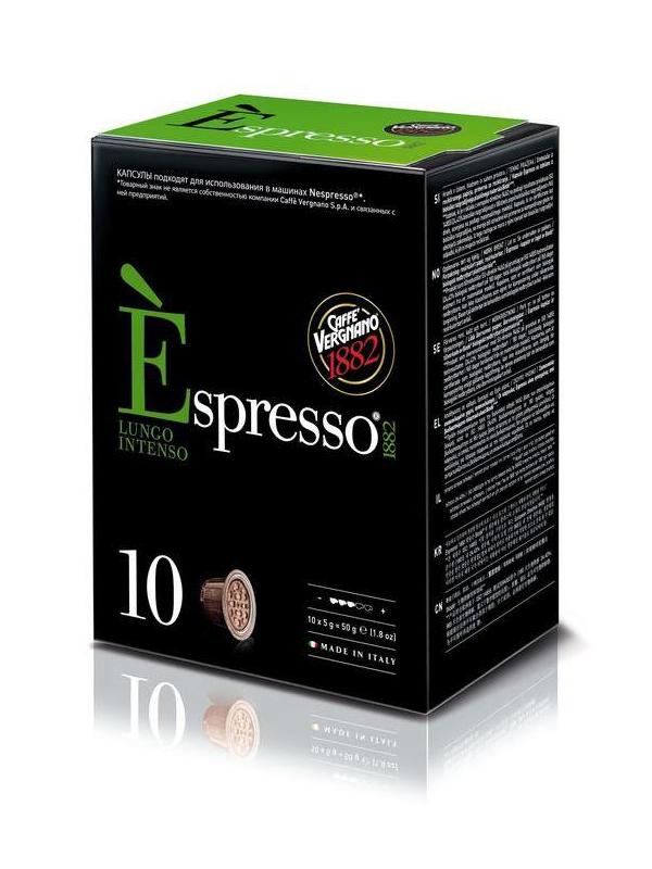 Капсулы Vergnano Nespresso Espresso Lungo Intenso 10шт