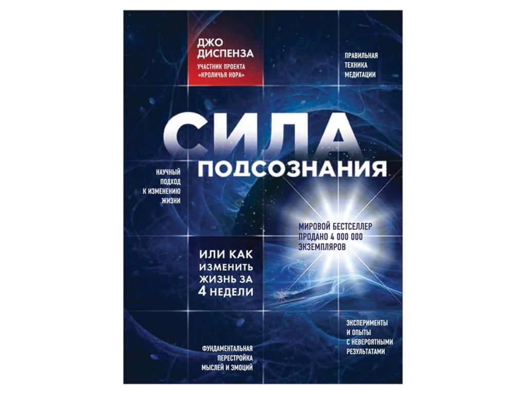 Книга Эксмо Сила подсознания или как изменить жизнь за 4 недели Диспенс Джо 690528 фото