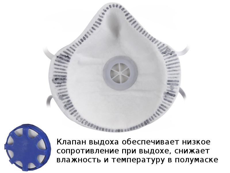 Защитная маска СибрТех класс защиты FFP1 (до 4 ПДК) с клапаном выдоха 89246