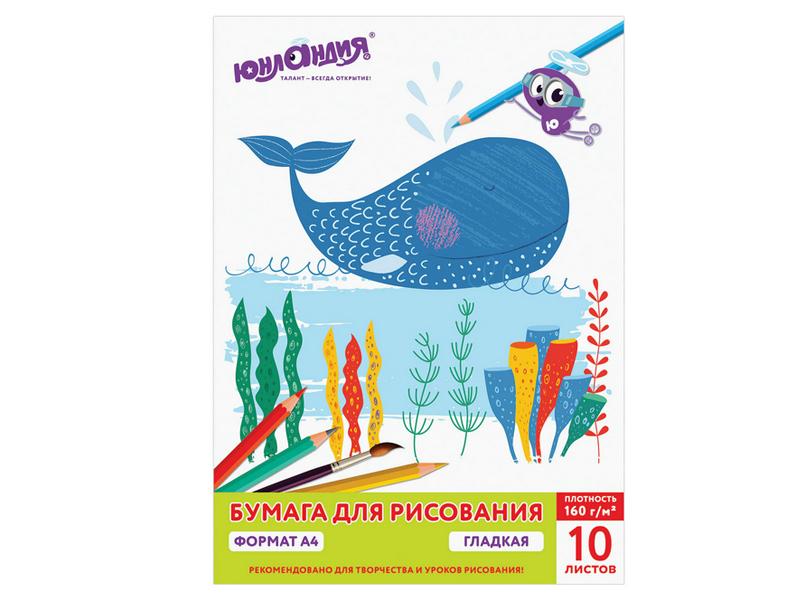 Папка для рисования Юнландия Юнландик и кит A4 10 листов 111076