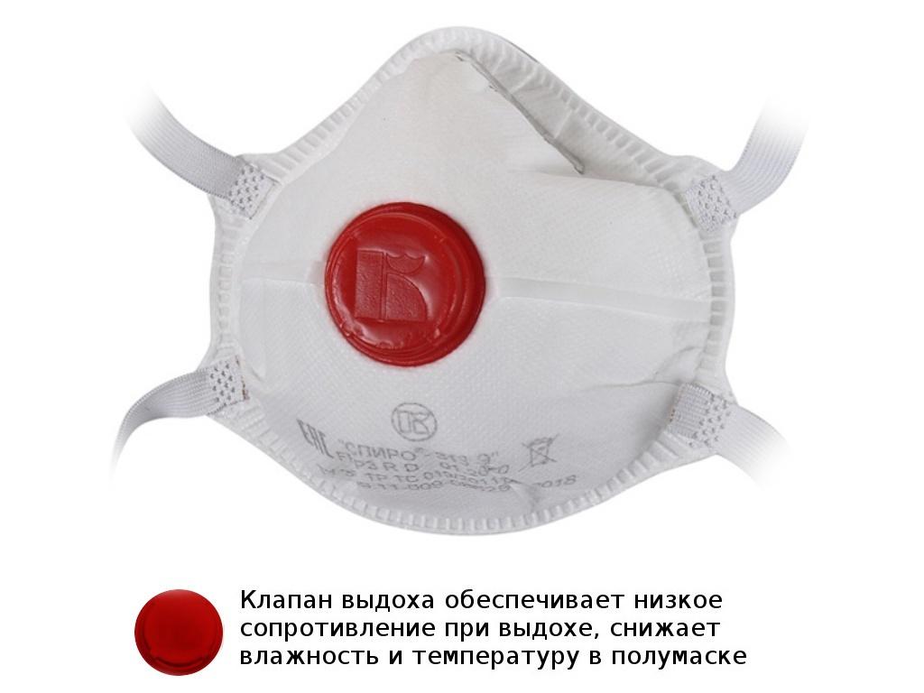 Защитная маска Спиро 313 трехслойная класс защиты FFP3 (до 50 ПДК) с клапаном РЕС117