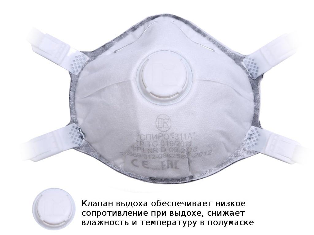 Защитная маска Спиро 311A класс защиты FFP1 (до 4 ПДК) с клапаном РЕС110