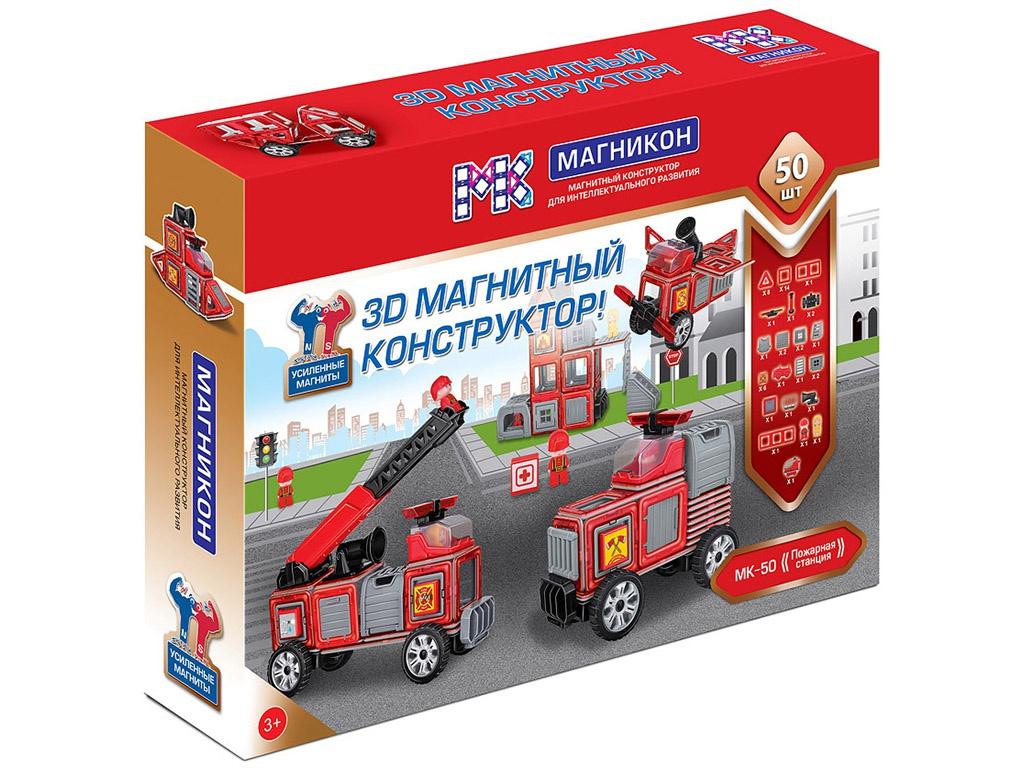 Конструктор Магникон Пожарная станция MK-50FS