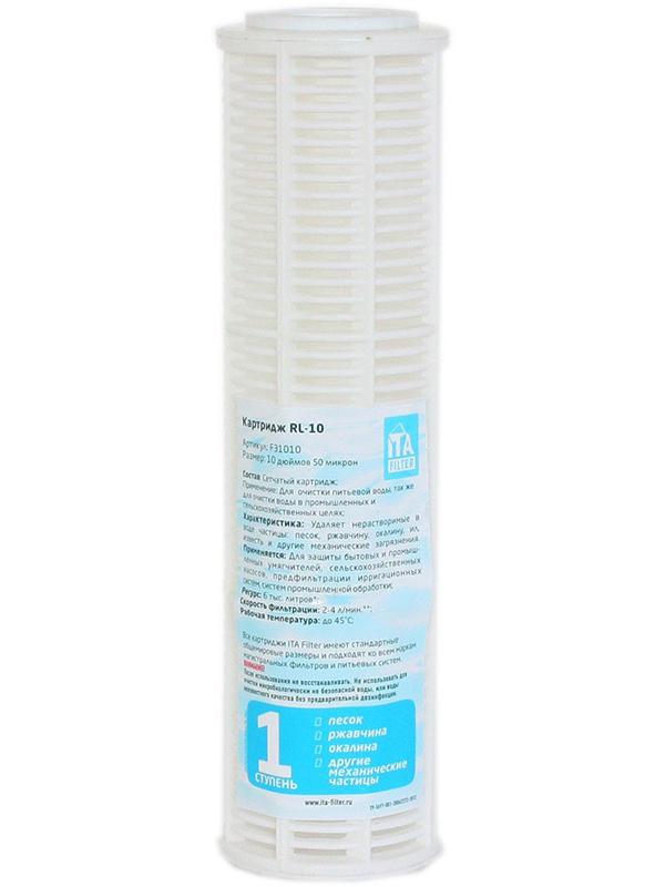 Картридж ITA Filter RL-10 F31010