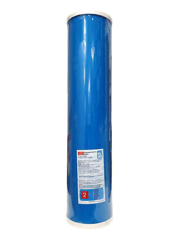 Картридж ITA Filter GAC-20 Jumbo с гранулированным углем F30604