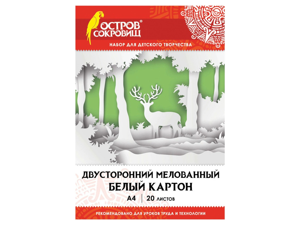 Картон А4 Остров Сокровищ двусторонний мелованный 20 листов White 111313