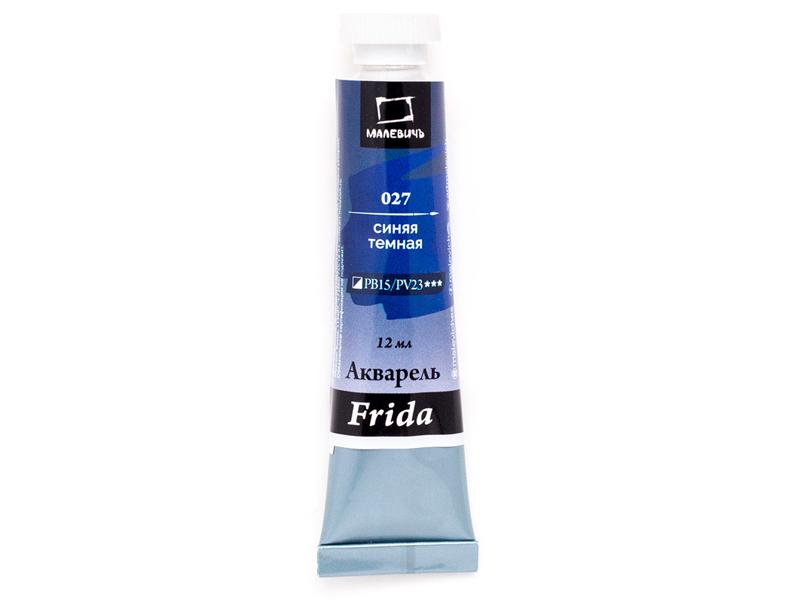 Акварель Малевичъ Frida Dark Blue 12мл 622027 фото