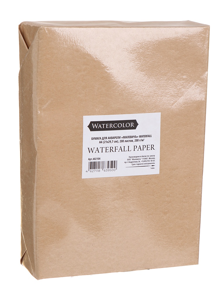 Бумага для акварели Малевичъ Waterfall 200г/м2 А4 21х29.7 200л 402104