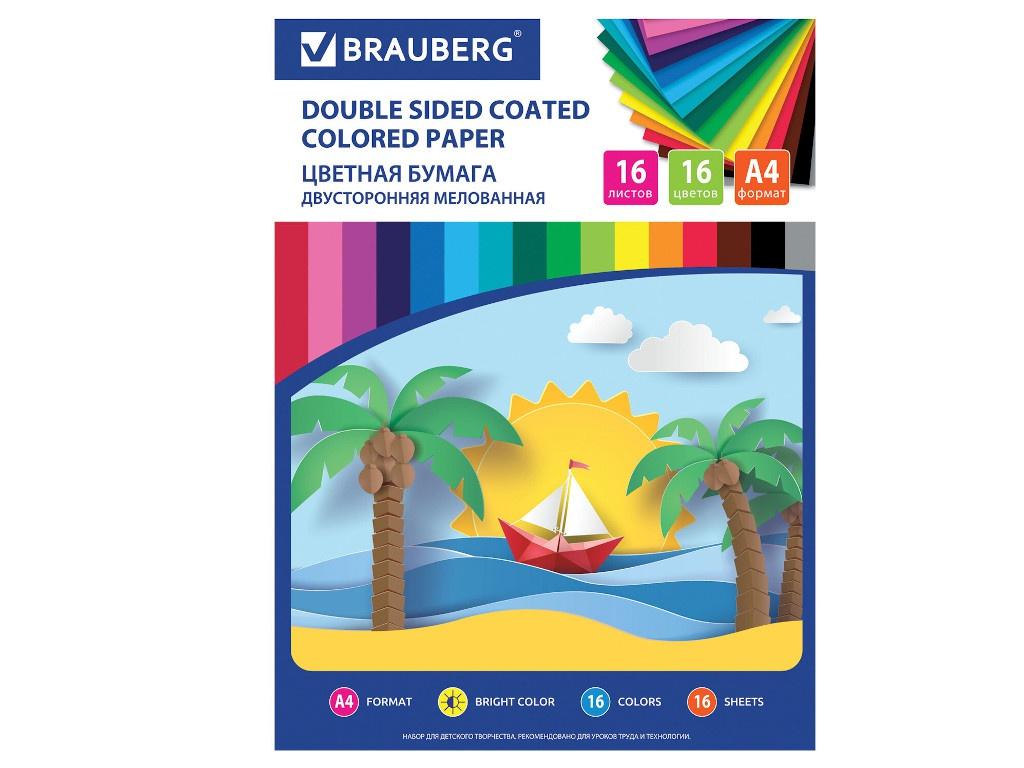 Цветная бумага Brauberg Кораблик А4 16 листов цветов двусторонняя мелованная 111327