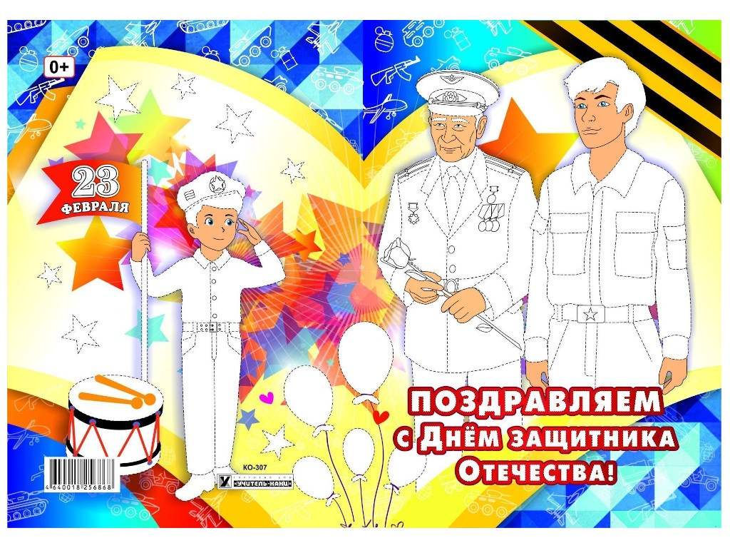 Открытка-раскраска Учитель Поздравляем с Днём защитника Отечества! КО-307