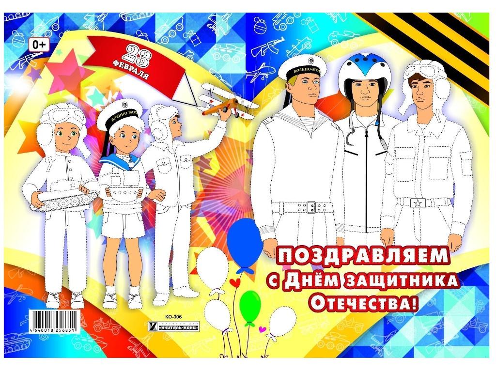 Открытка-раскраска Учитель Поздравляем с Днём защитника Отечества! КО-306
