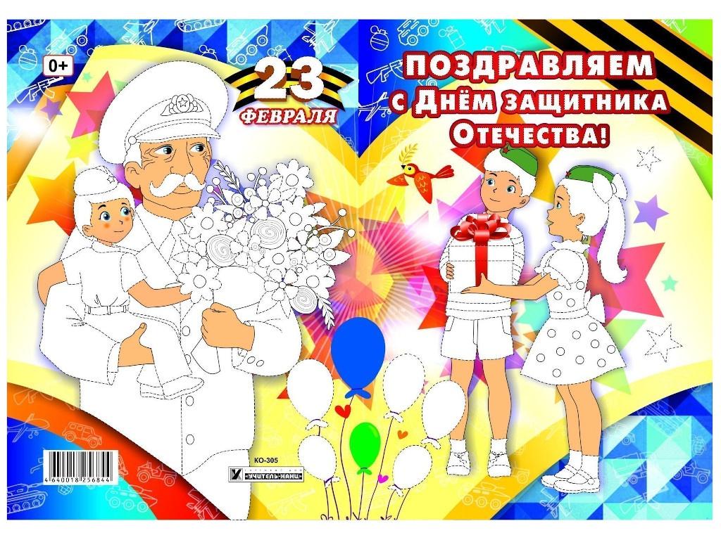 Открытка-раскраска Учитель Поздравляем с Днём защитника Отечества! КО-305