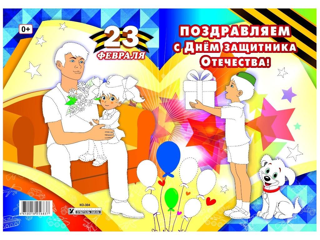 Открытка-раскраска Учитель Поздравляем с Днём защитника Отечества! КО-304