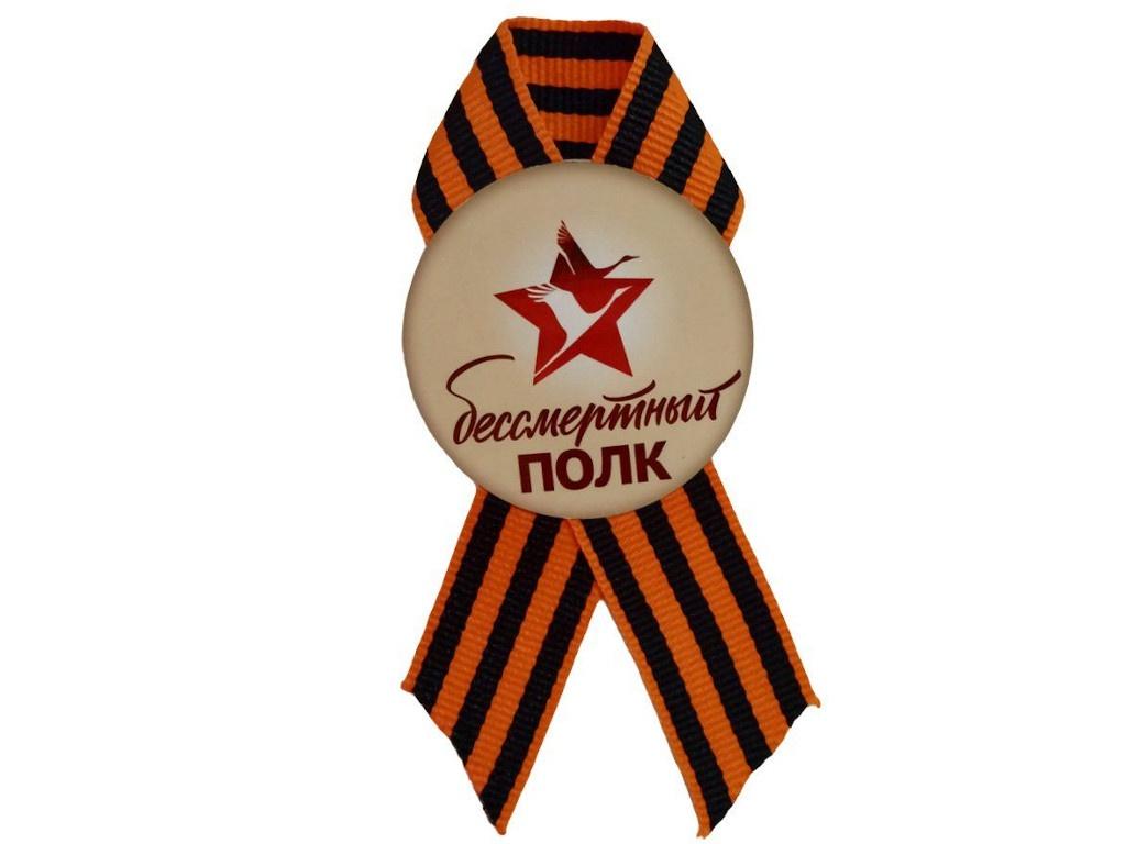 Значок-петелька Учитель Бессмертный полк КЛ-306