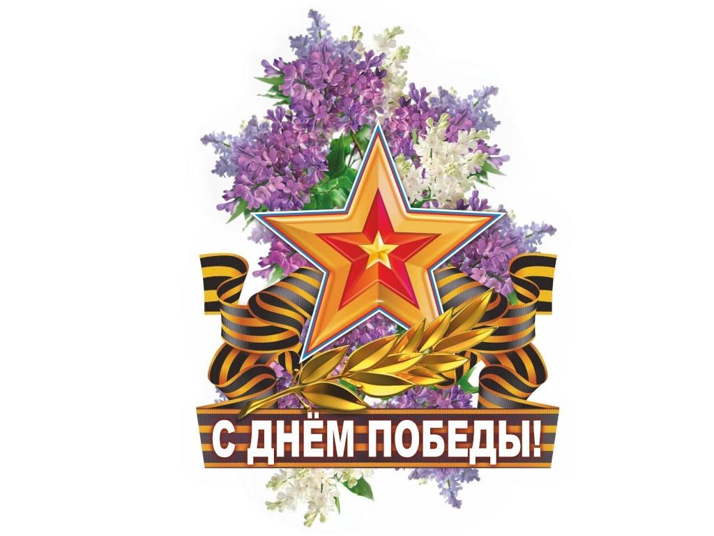 Плакат вырубной Учитель Сирень Победы НВ-4/5