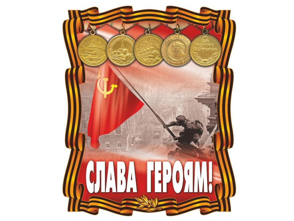 Плакат вырубной Учитель Слава героям! НВ-4/4