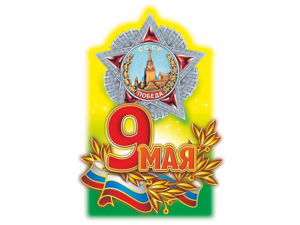 Плакат вырубной Учитель 9 Мая НВ-4/3
