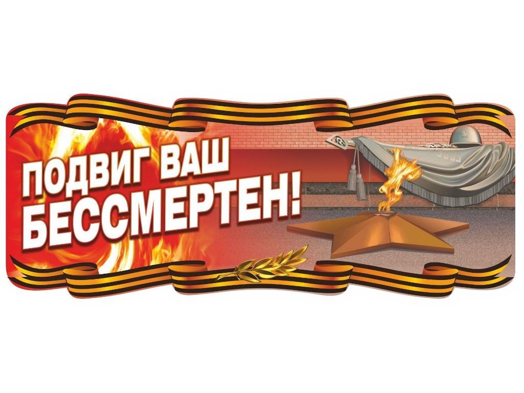 Плакат вырубной Учитель Вечный огонь НВ-4/1
