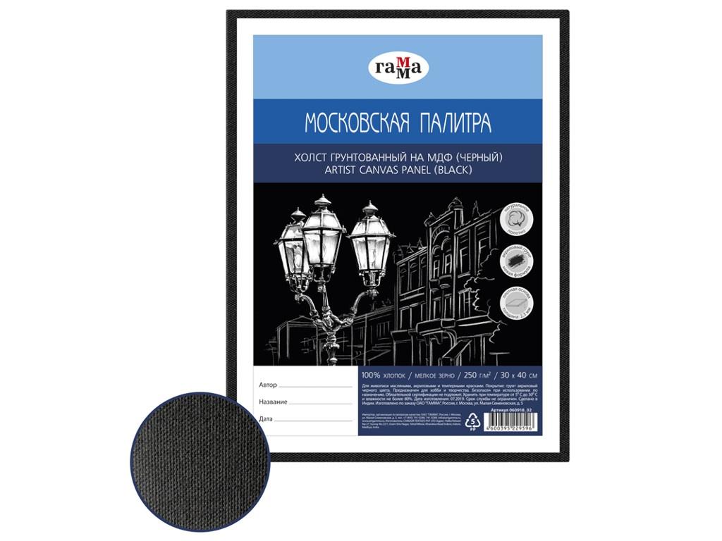 Холст на МДФ Гамма Московская палитра 30x40cm Black 060918_02