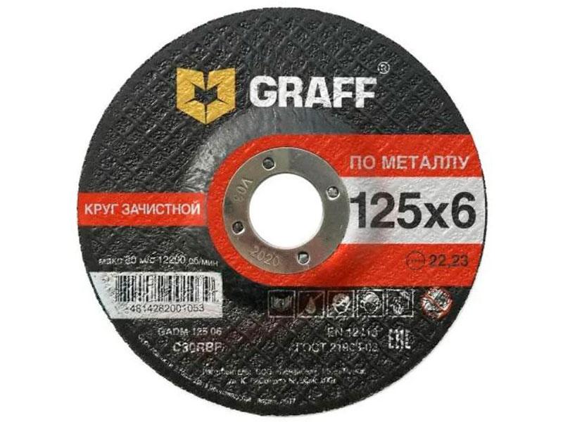 Фото - Диск Graff GADM 125 06 зачистной по металлу 125x6.0x22.23mm диск отрезной 125x1 6x22 23 graff gadm 125 16 1 шт