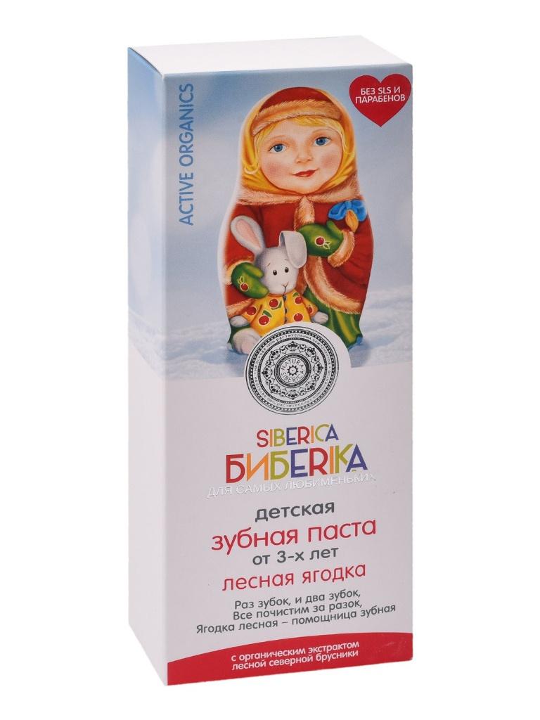Зубная паста Natura Siberica Бибеrika Лесная ягодка от 3-х лет 50ml 4622 /
