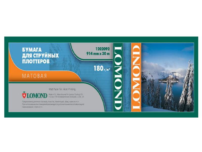 Рулонная бумага Lomond XL 1067x50.8mm 30m 180 г/м2 Матовая Lom_IJ_1202093