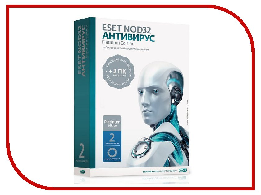 Программное обеспечение ESET NOD32 Антивирус Platinum Edition 1Dt 2year NOD32-ENA-NS-BOX-2-1 автомагнитола 12 24 bluetooth mp3 fm usb