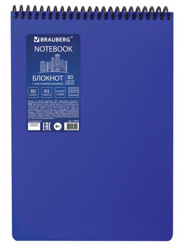Блокнот Brauberg Metropolis А5 80 листов Blue 110976
