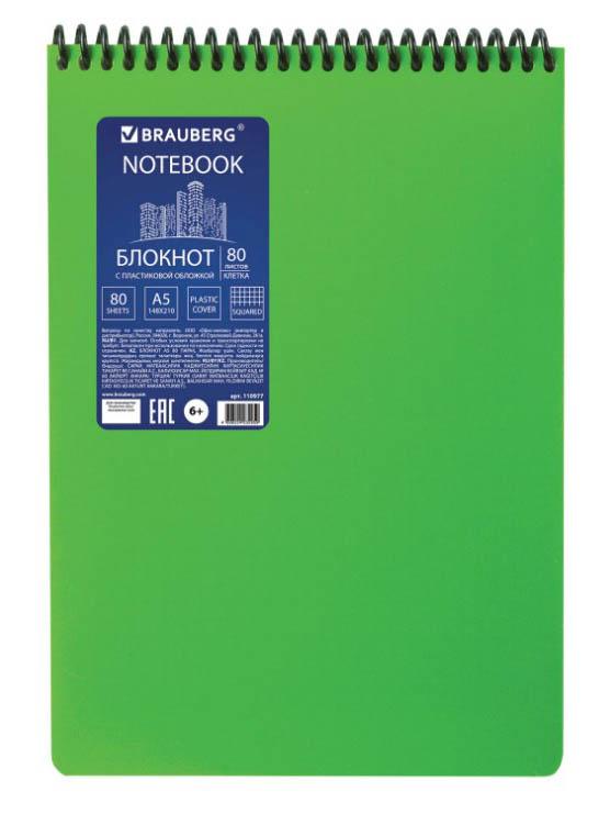 Блокнот Brauberg Metropolis А5 80 листов Green 110977