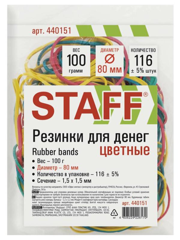 Резинки банковские универсальные Staff 80mm 100g 440151