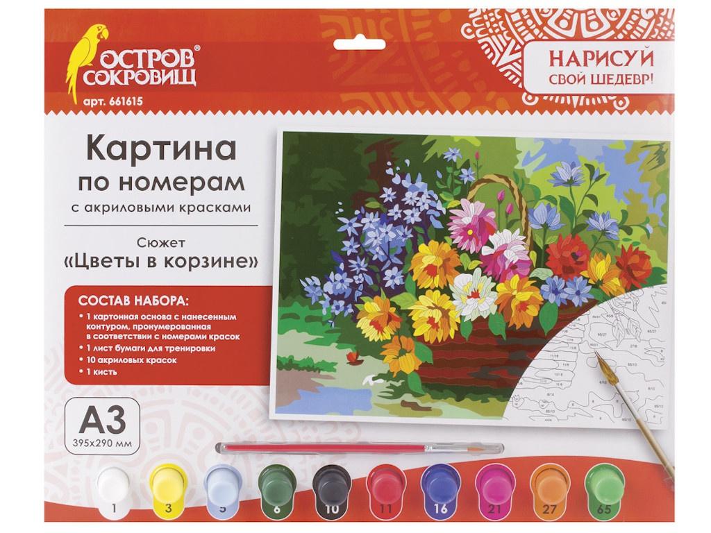 Картина по номерам Остров Сокровищ Цветы в корзине A3 661615