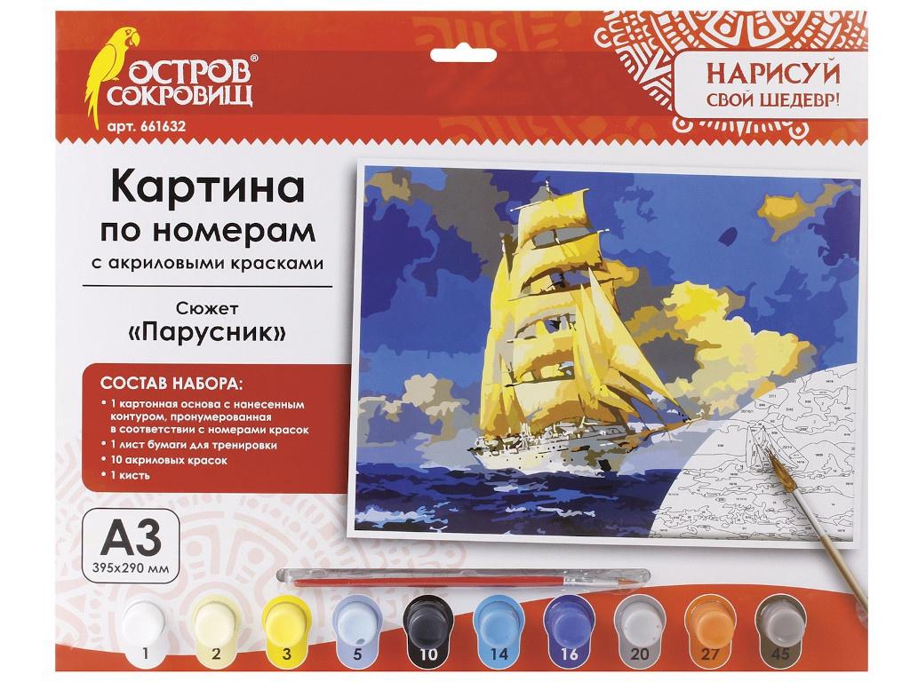 Картина по номерам Остров Сокровищ Парусник A3 661632