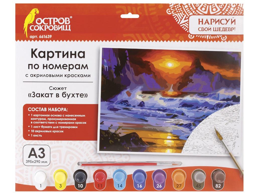 Картина по номерам Остров Сокровищ Закат в бухте A3 661639