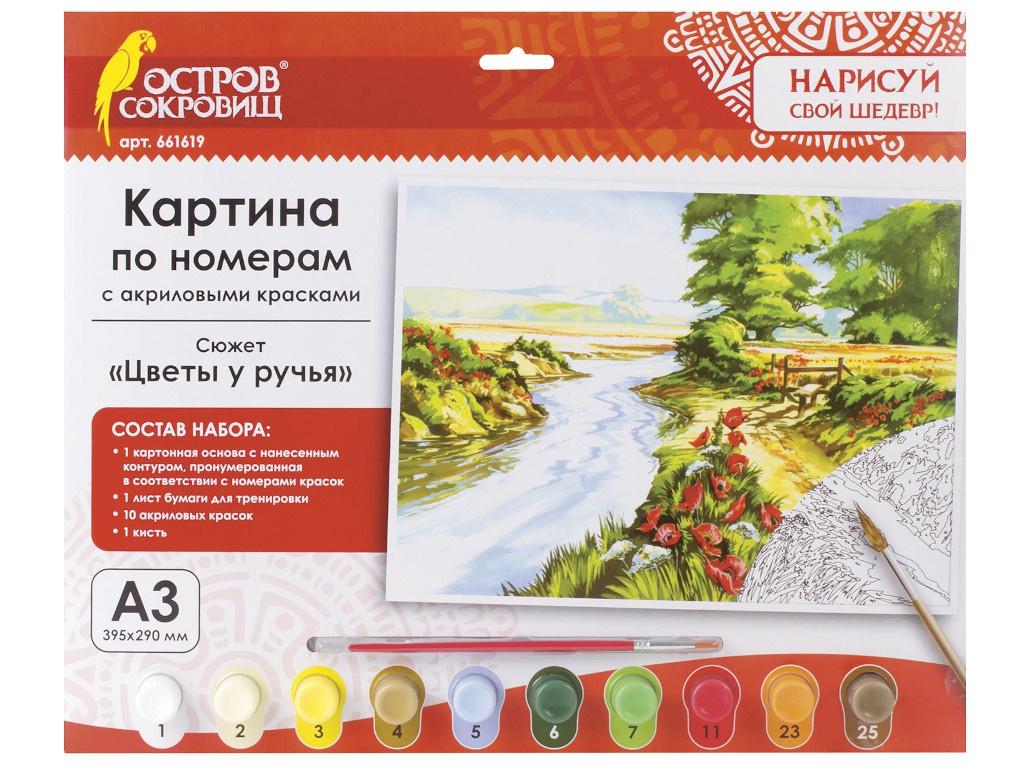 Картина по номерам Остров Сокровищ Цветы у ручья A3 661619