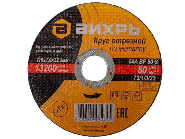 Фото - Диск Вихрь отрезной по металлу 115х1.0х22mm 73/1/3/23 диск отрезной 125x1 6x22 23 3m