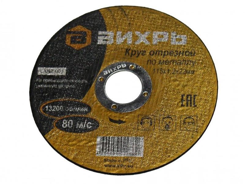 Диск Вихрь отрезной по металлу 115х1.2х22mm 73/1/3/24