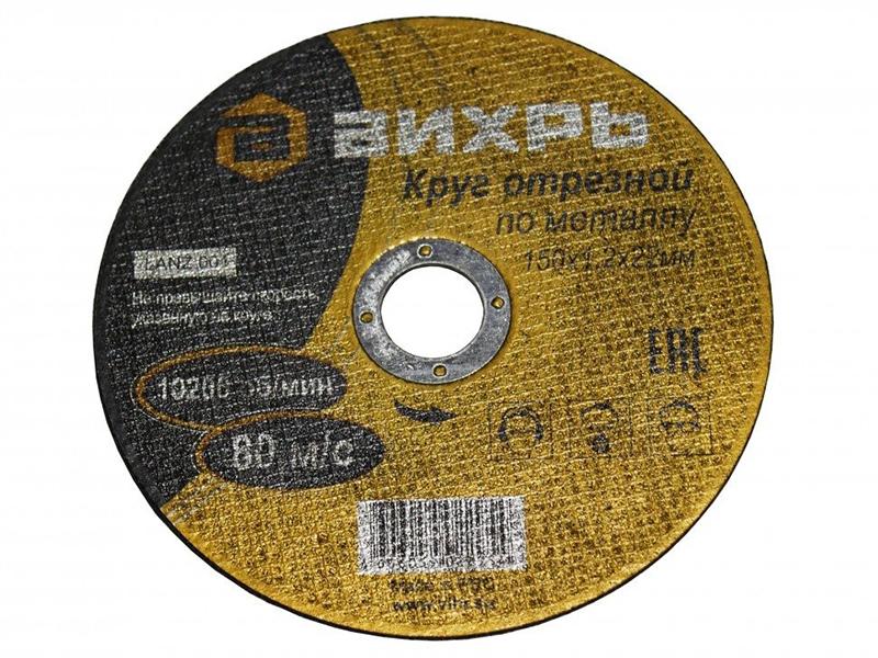 Диск Вихрь отрезной по металлу 150х1.2х22mm 73/1/3/32